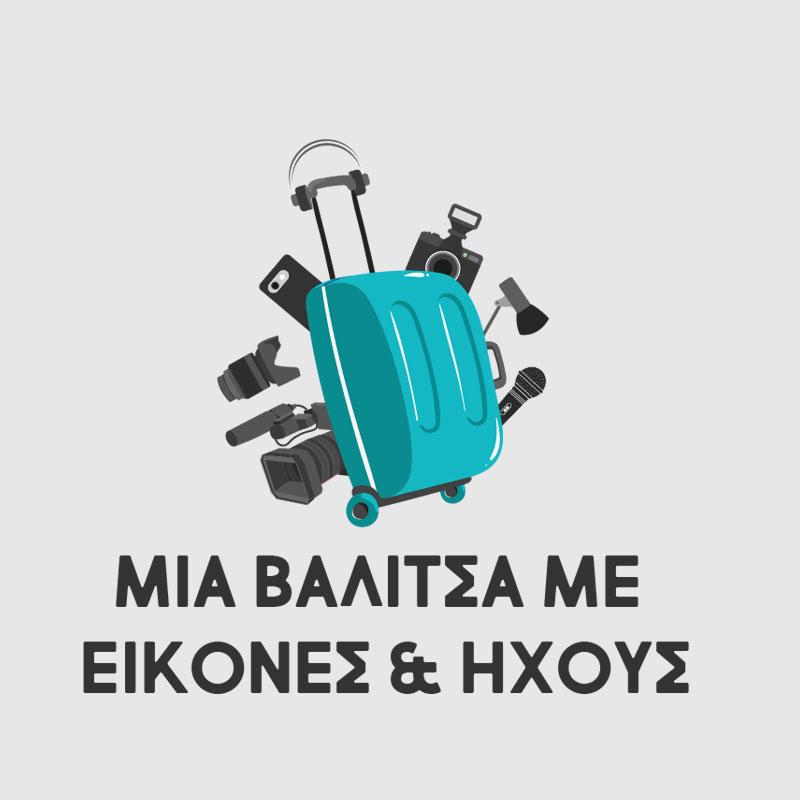 niarchos_suitcase_gr2