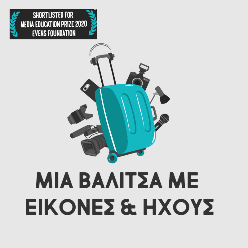 niarchos_suitcase_gr2_shortlisted
