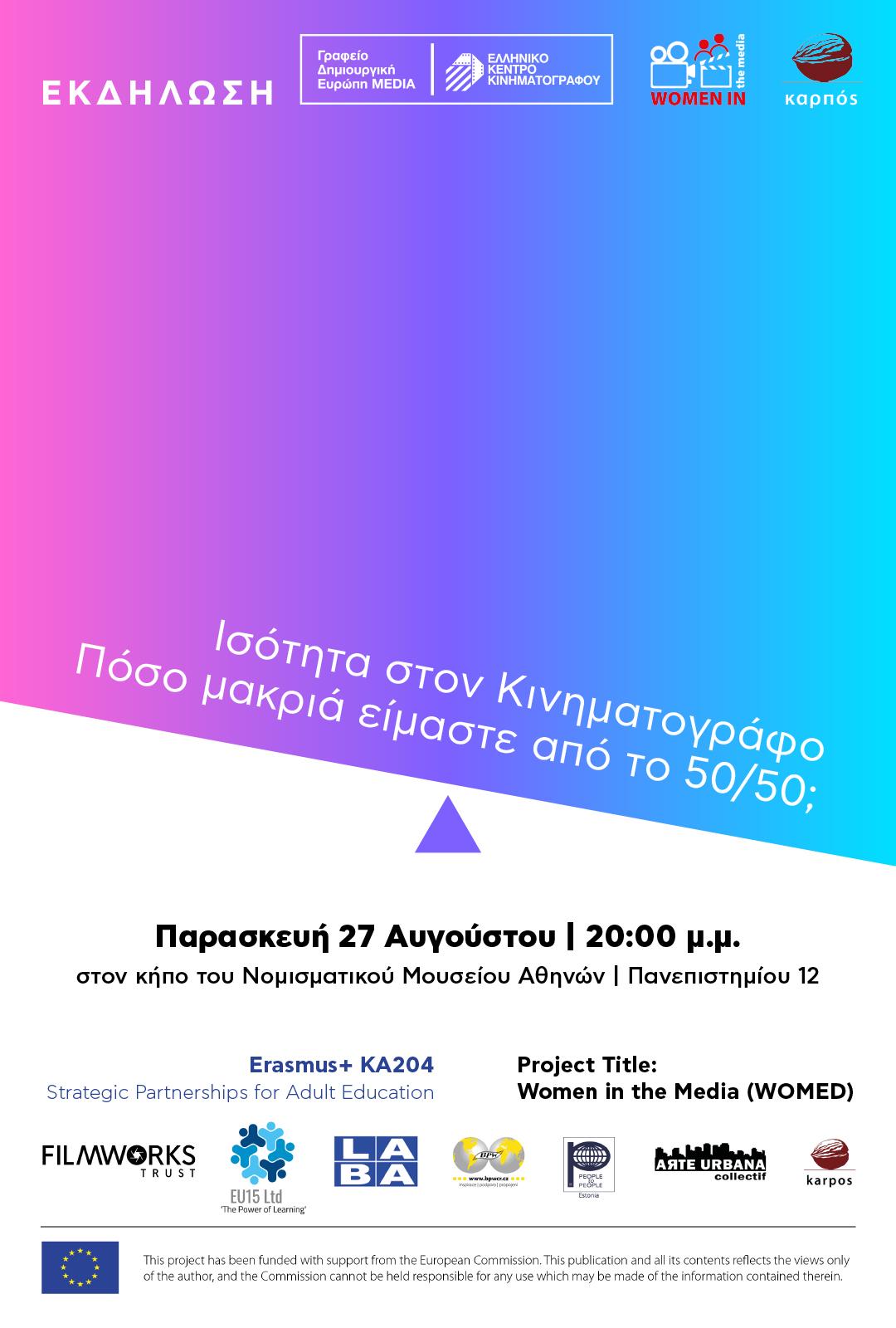 Isotita_ton_gynaikon_ston_kinimatografo